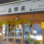 天王寺の名店 居酒屋 森田屋
