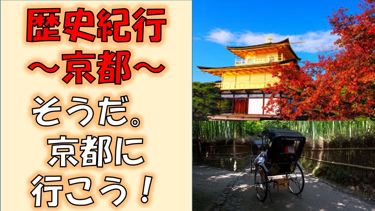 歴史紀行 京都