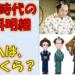 「仕事」給料明細公開 江戸時代の収入