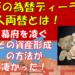 【資産形成】江戸時代の両替商についての考察